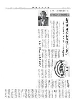 保険毎日新聞130607.jpg