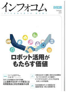 NTTインフォコム.jpg